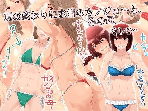 【SECTION-11 同人】夏の終わりに水着のカノジョ