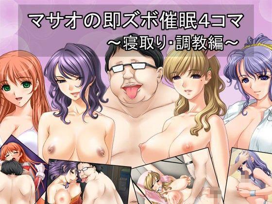 マサオの即ズボ催眠4コマ〜寝取り・調教編〜の表紙