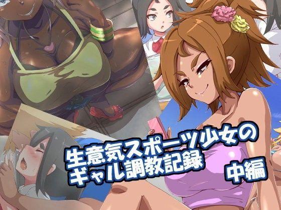 生意気スポーツ少女のギャル調教記録-中編