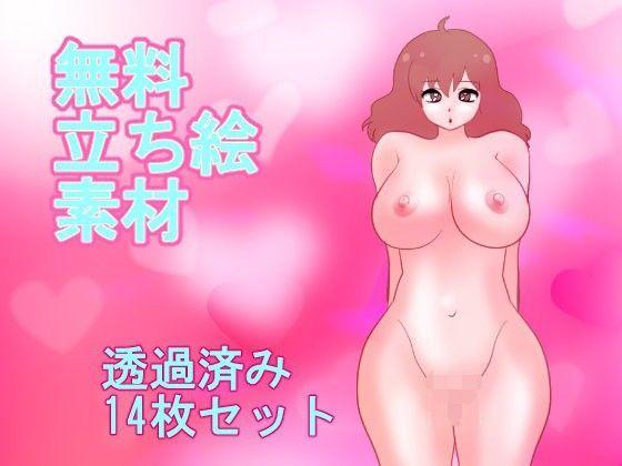 【無料】無料立ち絵セット vol.1