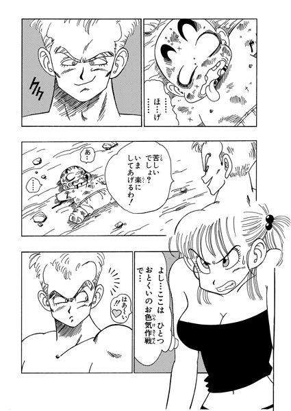 ブルマ VS ブルー将軍 ! ! !