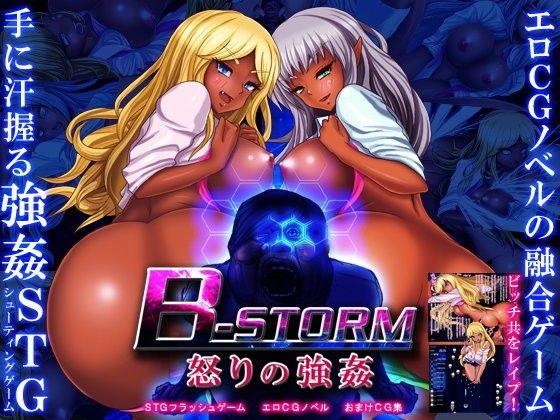 B-STORM ~怒りの〇姦~