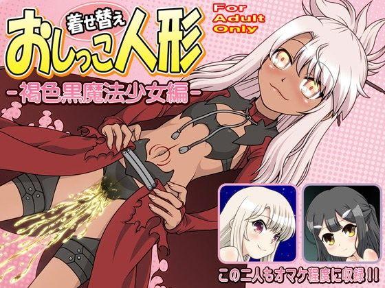【牡丹桜 同人】着せ替えおしっこ人形-褐色黒魔法少女編-