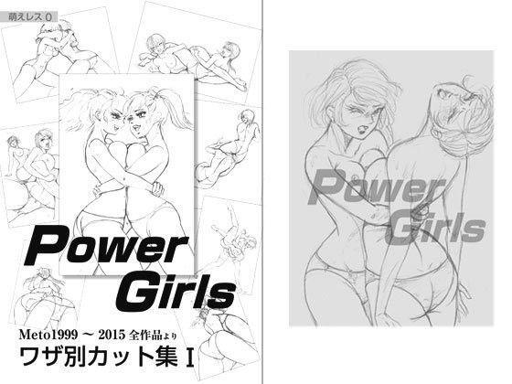 技別カット集1 Power Girls d_091587のパッケージ画像