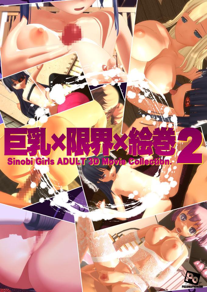 「巨乳×限界×絵巻2」のサンプル画像3