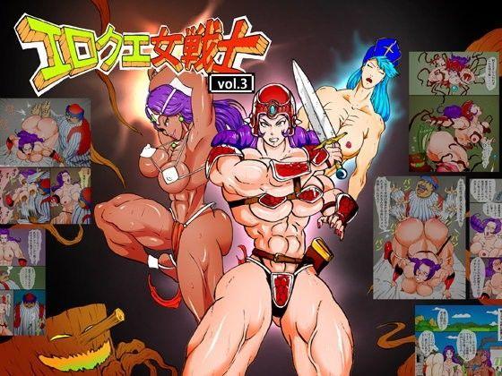 エロクエ女戦士vol.3 d_092060のパッケージ画像