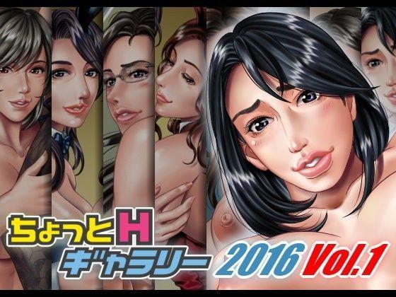 ちょっとHギャラリー 描き下ろしレイヤー付CG集 2016年 Vol.1