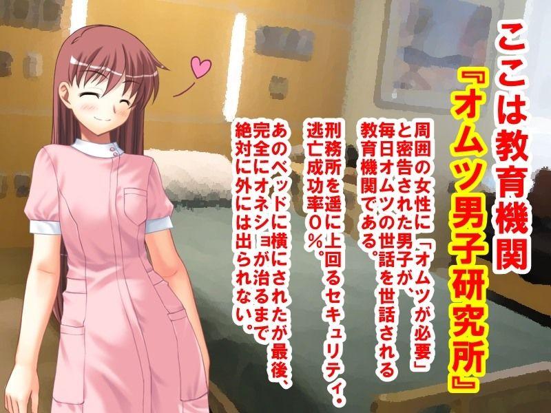 【M小説同盟 同人】卒園できない!オムツ男子研究所ッ