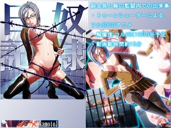 3DCGアニメ
