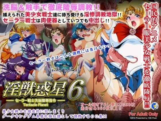 【第13艦隊 同人】淫獣惑星6