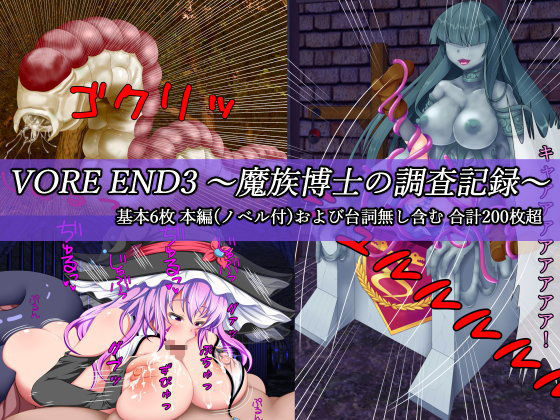 VORE END3 〜魔族博士の調査記録〜