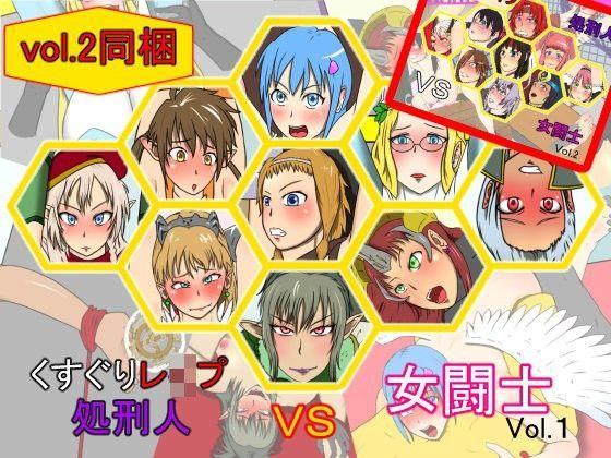 くすぐりレ○プ処刑人vs女闘士vol.1,2同梱パック