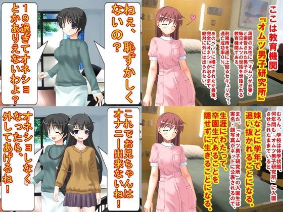 【M小説同盟 同人】オムツWセット