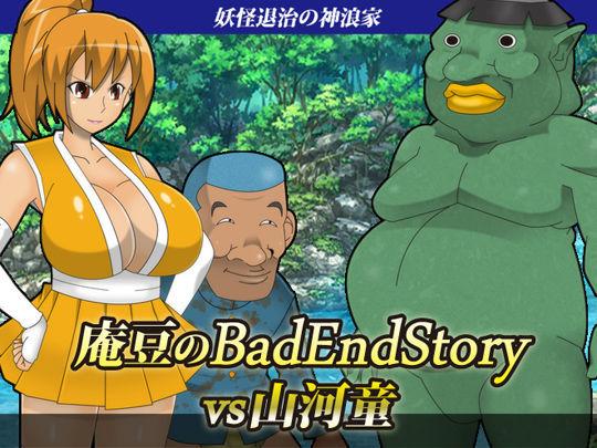 庵豆のBadEndStory vs山河童
