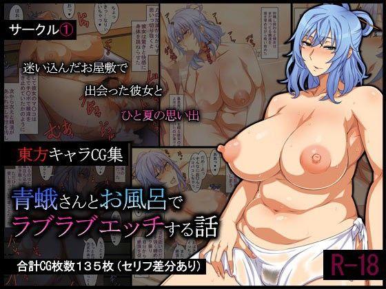 【東方】あるひ もりのなか スターサファイアちゃんに ジュポジュポされちゃいました(^q^)