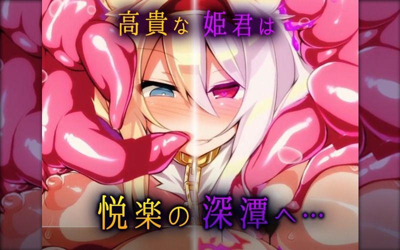 淫辱の姫騎士プラム(モーションコミック版)