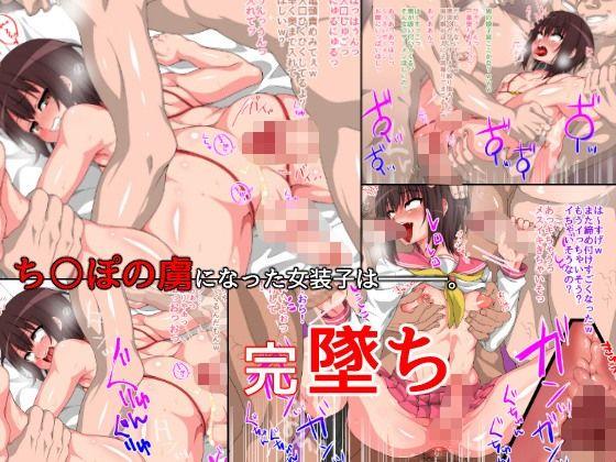 生意気な女装子をヤクキメ調教!!2