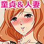 授乳中の淫乱人妻に童貞を奪われ性処理係に d_095952のパッケージ画像