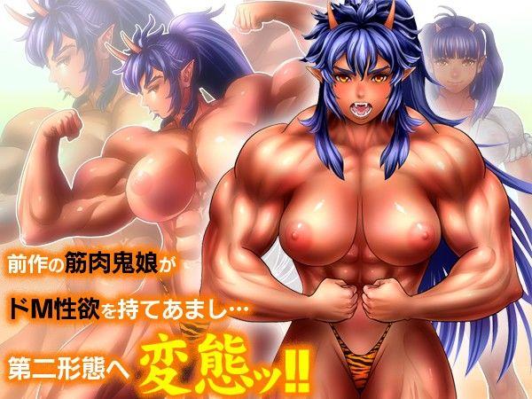 【地獄スタジオ 同人】筋肉嫁は鬼娘2