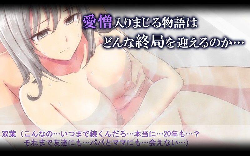 イジメッ娘→肉奴●(モーションコミック版)
