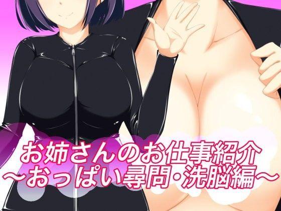 お姉さんのお仕事紹介〜おっぱい尋問・洗脳編〜