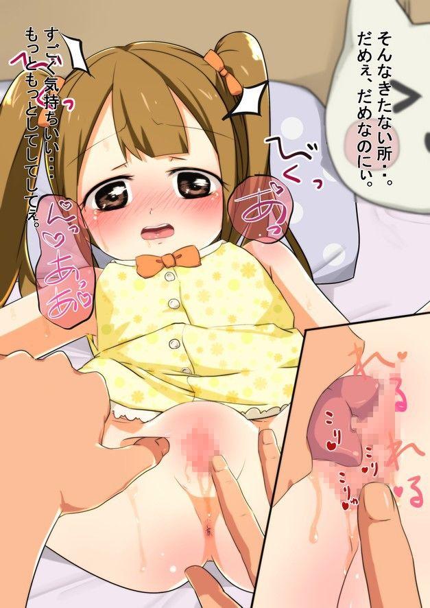 【実妹 キス】ロリ系ビッチな妊婦の実妹処女のキス脱衣中出しクンニ4P近親相姦3P自撮りアナルセックスフェラの同人エロ漫画。