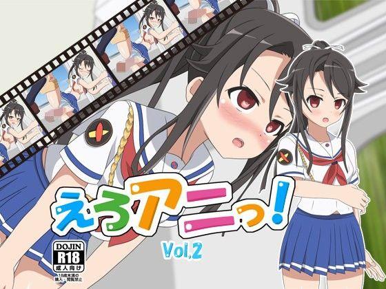 【ハイスクール・フリート 同人】えろアニっ!Vol,2