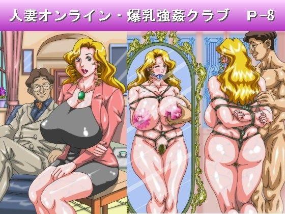 【T&A企画 同人】人妻オンライン・爆乳強姦クラブP-8