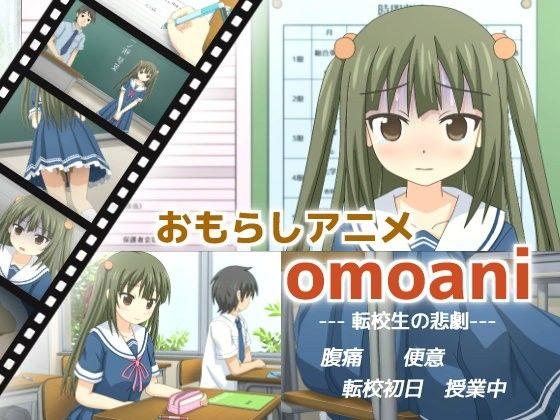 【スタジオOMO 同人】omoani–転校生の悲劇–