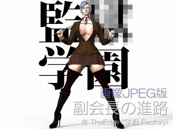 副会長の進路 画像JPEG版