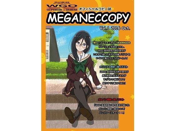 WGO世界眼鏡っ娘機関オフィシャルコピー誌 MEGANECCOPY Vol.1...