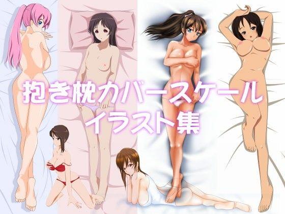 【BGART 同人】抱き枕カバースケールイラスト集