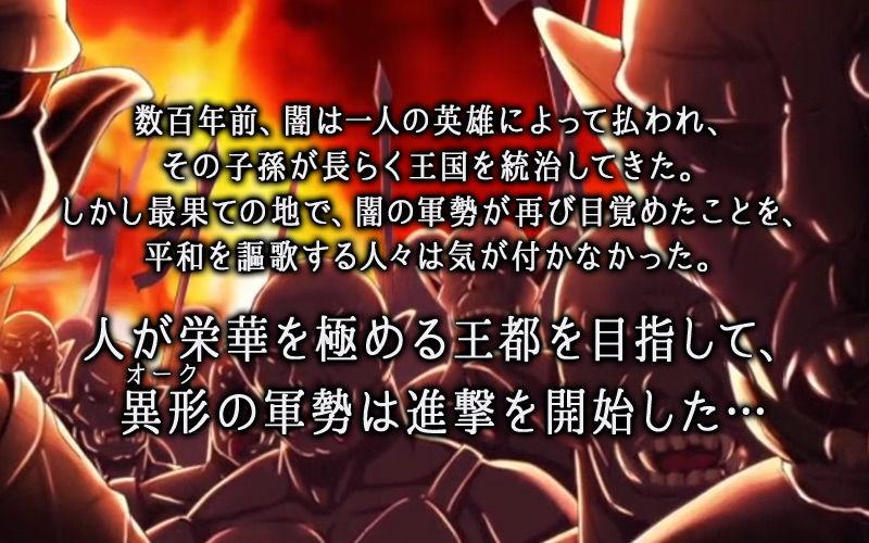進撃のオーク 第1話(モーションコミック版)