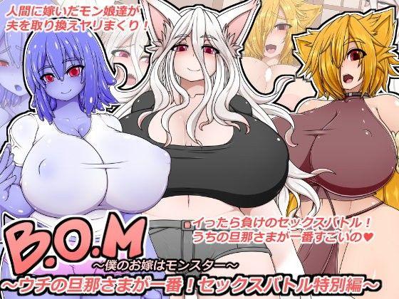 【ハトマメ 同人】B.O.M僕のお嫁はモンスター~セックスバトル特別編~