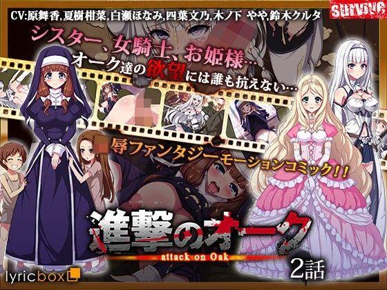 進撃のオーク 第2話(モーションコミック版)