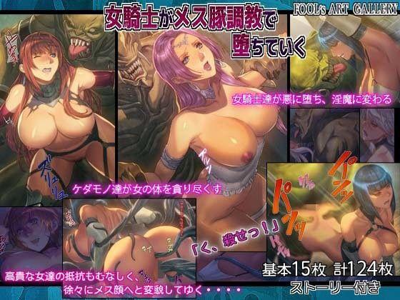 【FOOL´s ART GALLERY 同人】女騎士がメス豚調教で堕ちていく