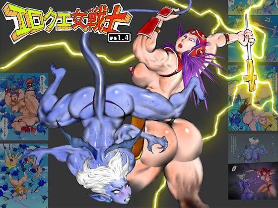 エロクエ女戦士vol.4