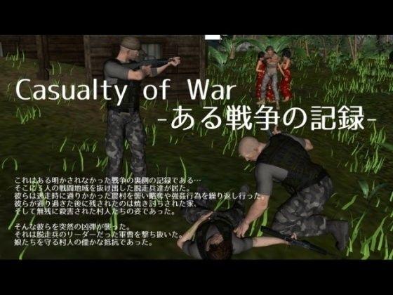 Casualty of War -ある戦争の記録-