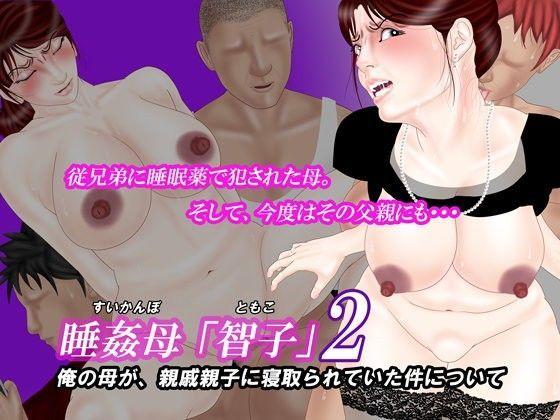 睡姦母「智子」2 俺の母が、親戚親子に寝取られていた件について