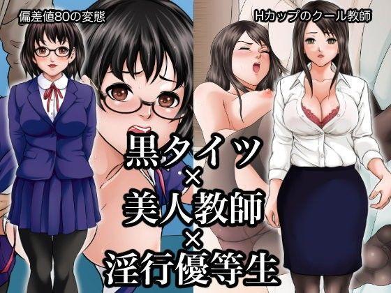 黒タイツ×美人教師×淫行優等生の表紙