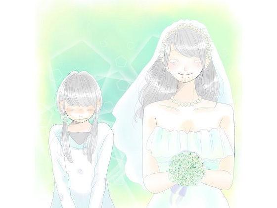 「お嫁さん」