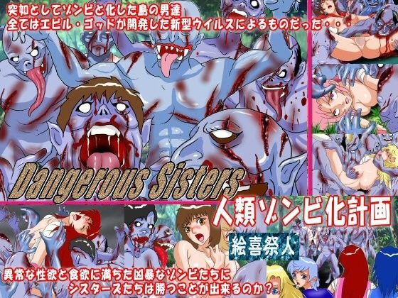 Dangerous Sisters 人類ゾンビ化計画