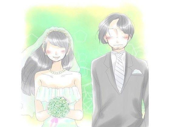 「お嫁さん」 (スマホ対応ver.)