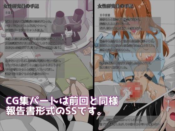 【あたりめジャーキー 同人】ふたなり感染症についての記述2