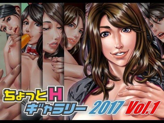 ちょっとHギャラリー 描き下ろしレイヤー付CG集 2017年 Vol.1