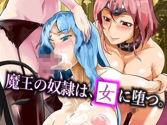 エロ同人作品「魔王の奴隷は女に墜つ。」の無料サンプル画像
