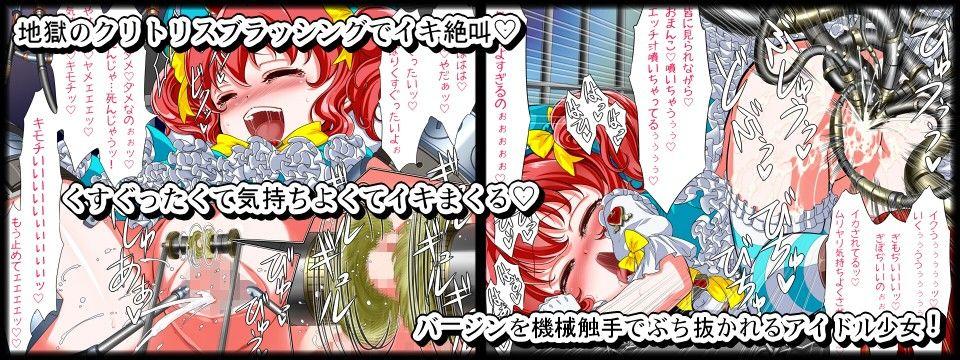 【群青前線 同人】清純の天使マジカルアイドル・ルル