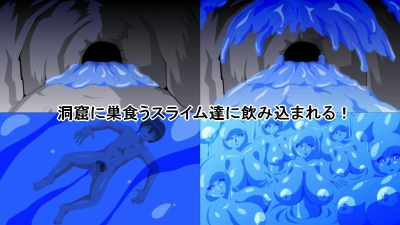 【カイマン 同人】淫乳スライム洞窟