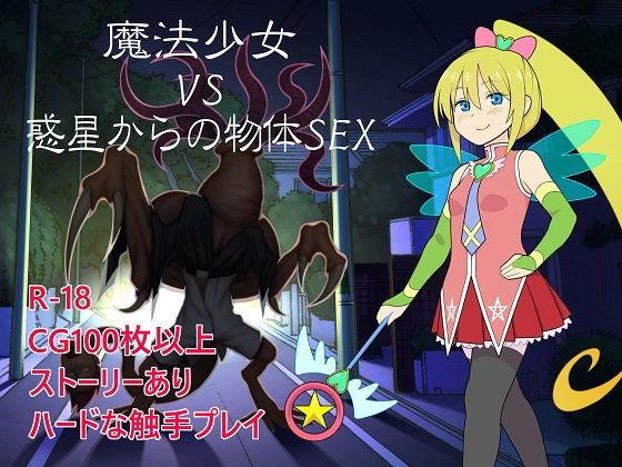 魔法少女VS惑星からの物体SEXの表紙