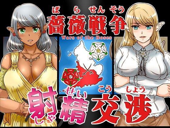 薔薇戦争射精交渉(レモンケーキ)